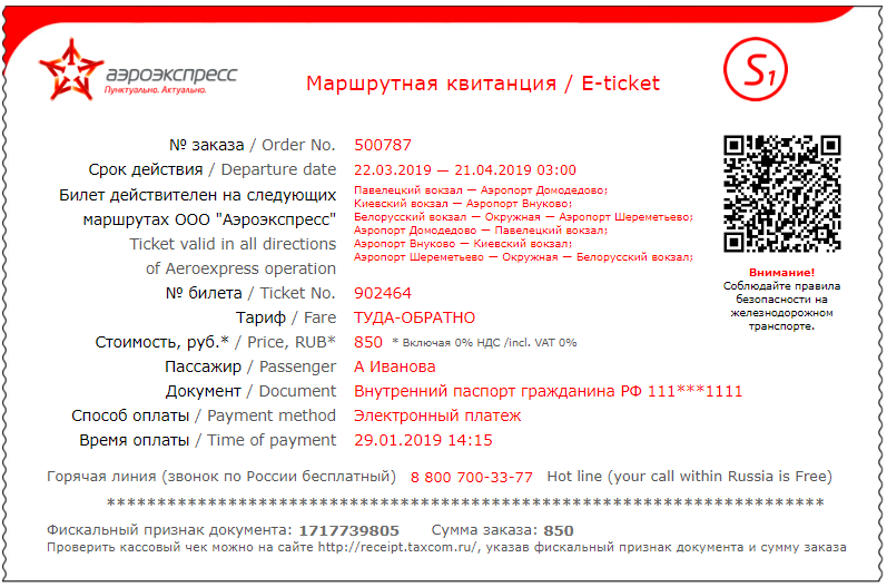 Электронный билет на Аэроэкспресс — пример